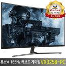 뷰소닉 VX3258-PC 165 블랙 무결점 80cm게이밍 모니터