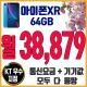 Apple / KT기기변경 아이폰XR AIPXR 64GB