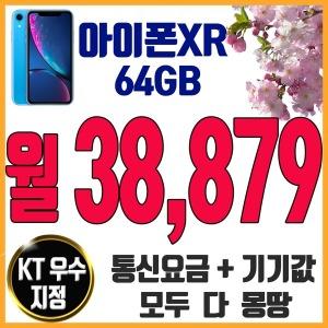 KT기기변경 아이폰XR AIPXR 64GB
