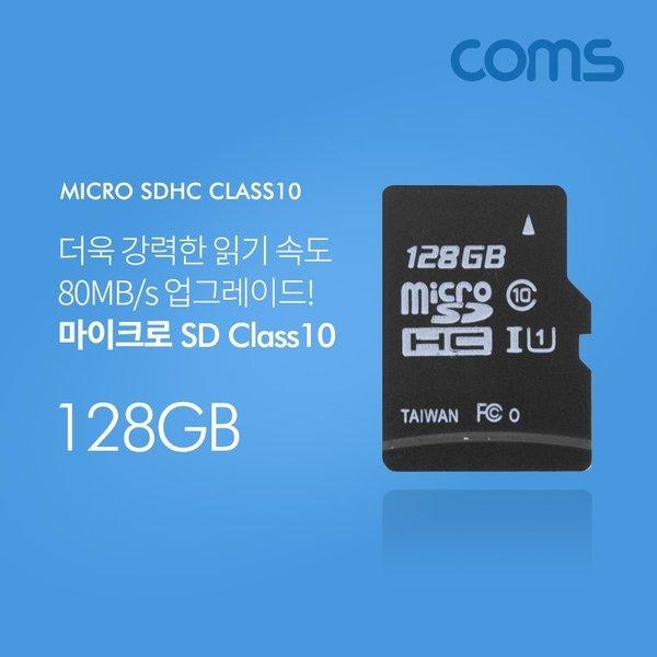 ID547 Coms 마이크로 SD Class10 128GB 메모리카드 저