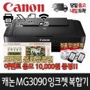 캐논잉크젯프린터 정품 MG3090 복합기/잉크포함/무선