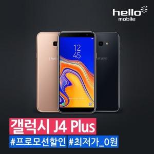 CJ헬로모바일/갤럭시J4+플러스/SM-J415N/할부원금 0원