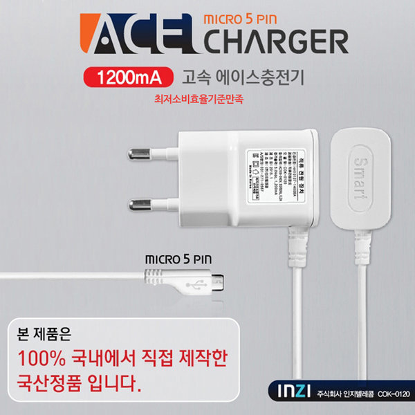 인지 국산 5핀 충전기 1.2A