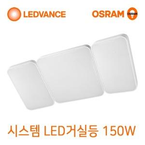 오스람 시스템 LED거실등 150W (70W 1개 40W 2개)