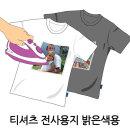 UB포토 전사지 A4 밝은색용 11매 다리미 티셔츠전사지