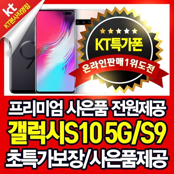 KT프라자 갤럭시S10 5G/S9/S9+ 초특가 사은품제공
