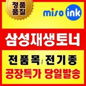 삼성모음토너 -흑백 101 111 105 115 칼라 CLT-403-7