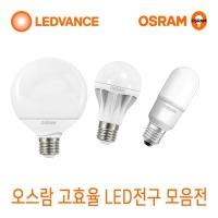 LED전구 9.5W 13.5W 삼파장전구대체형 LED스틱 7W 9W