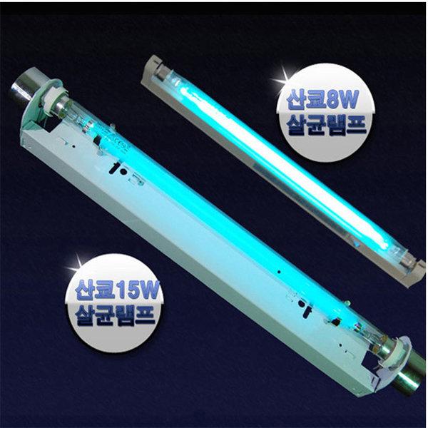 uv 자외선 살균등 살균 램프 8W 15W 가정용 살균기