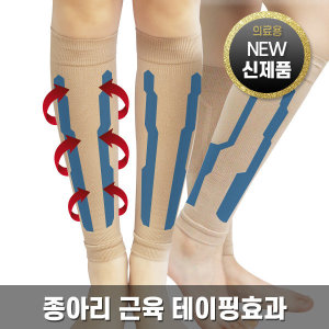 신제품 의료용압박스타킹 다리부종 종아리테이핑형