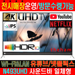 N493UHD IPS SMART ADD ON SOUNDBAR TV 유튜브넷플릭스