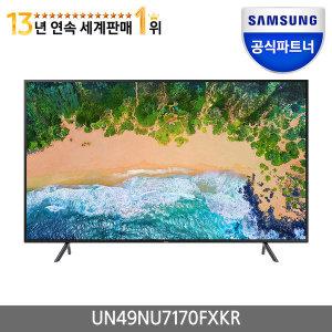 인증점 UHD TV 123cm(49) UN49NU7170FXKR 스탠드형