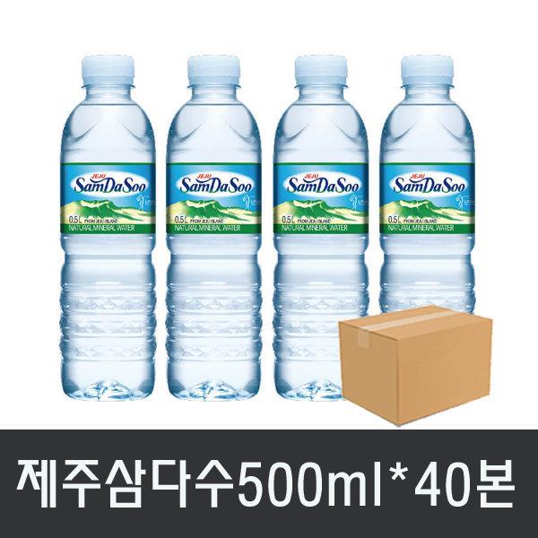 제주삼다수 생수500ml 40본/안전박스포장