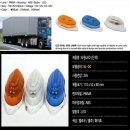 원형LED 마커등 SL-04 백색/24V/대형 화물차용품/국산