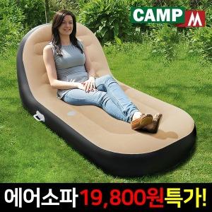 에어 소파 베드/매트/캠핑/1인/침대/리스/용품 캠프엠
