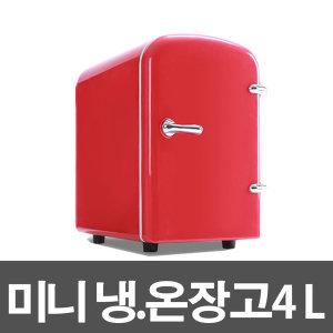 미니냉온장고4L 미니냉장고 화장품냉장고 차량겸용 레