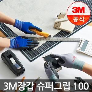 3M장갑 슈퍼그립100 작업용장갑 코팅장갑 (10개)