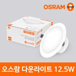 오스람 LED 다운라이트 17W 8인치 6인치 매입등 전구