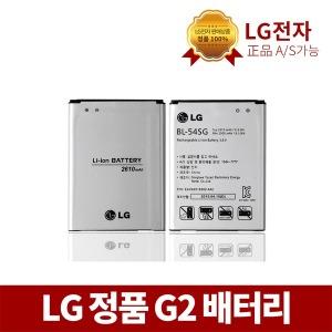 LG 정품 G2 배터리