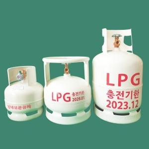 LPG가스통 3kg 5kg 10kg가스통 LPG가스통
