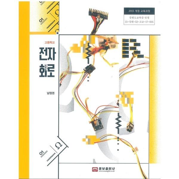 (교과서) 2015개정/고등학교 전자회로 웅보/교과서 새책수준