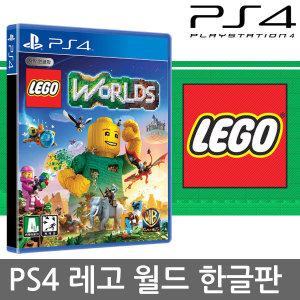 PS4 레고 월드 한글판