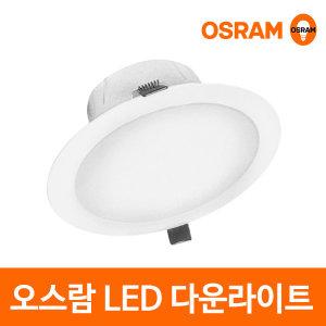 오스람 LED 다운라이트 12W 8인치 6인치 매입등 조명