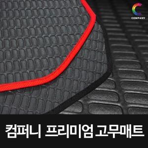 자동차 고무 포터2 더블캡 매트 트렁크매트 카매트