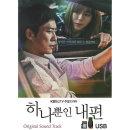 하나뿐인 내편 KBS 48곡 SD카드 효도라디오 mp3노래 Ds