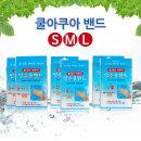 밴드골드 쿨아쿠아밴드 S(7매)+M(3매)+L(2매)/밴드