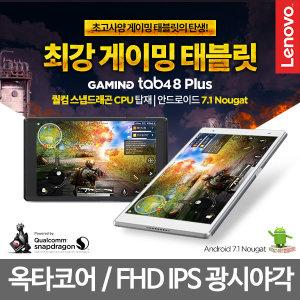 블랙 게이밍태블릿PC TAB4 8 Plus 옥타코어/Android7.1