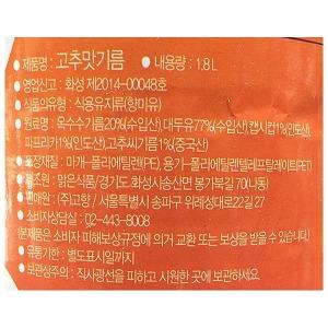 고추맛기름(전철우 1.8L) 식당용전철우고추기름만들기