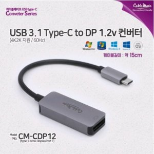 CABLEMATE CM-CDP12 USB 3.1 type-C to DP 1.2v 컨버