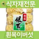 흰목이버섯 최상품 300g 품질보장