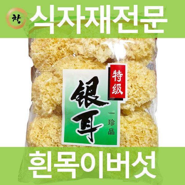 흰목이버섯 최상품500g품질보장