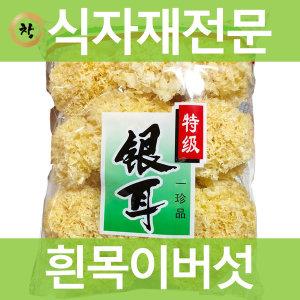 흰목이버섯 1kg 최상품 300g/500g/1kg 품질보장