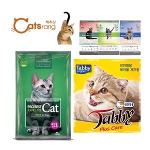태비 15kg 프로베스트캣/캐츠랑/캣차우/고양이사료
