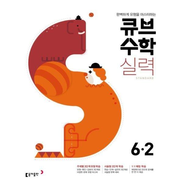 동아 큐브수학S 실력 standard 6-2 (2019년)