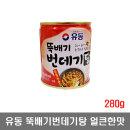 유동 번데기탕 얼큰한맛 280g 안주 간식