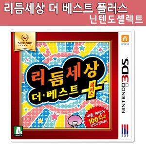 리듬세상 더 베스트 플러스 3DS 닌텐도셀렉트
