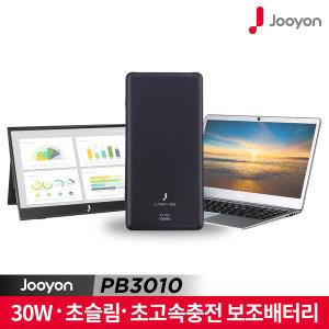 캐리온 고속충전 보조배터리 QC3.0 PD2.0 C타입 10000