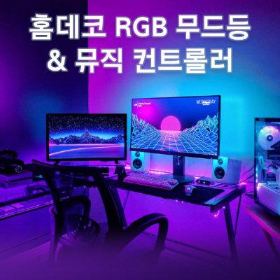 홈데코 RGB 무드등 뮤직컨트롤러/LED바/실내무드등