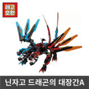 레고호환 모음전 닌자고 드래곤의 대장간A 06048