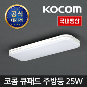 LED 큐패드 시스템 주방등 25W LG이노텍칩 국산