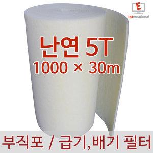 난연 부직포 필터 5T-1000(30m) / 소량재고 할인판매