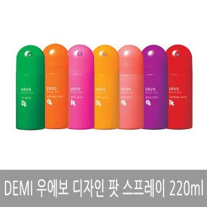 데미 우에보 디자인 팟 픽스 스프레이 220ml (7종)