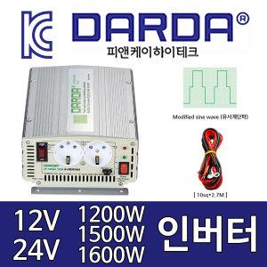 1200W DC12V-AC220V 차량용인버터 유사계단파