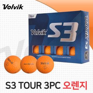 볼빅 S3 TOUR 3피스 골프공 오렌지