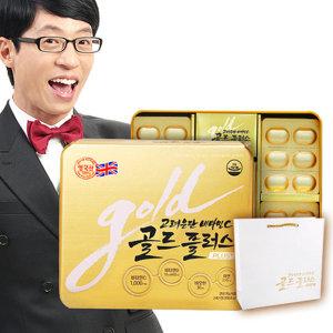 고려은단  비타민C 골드플러스(1 120mgX240정X1박스/8개월분)+ 종이쇼핑백동봉