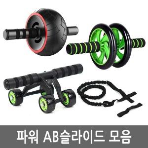 AB휠슬라이드 롤러 슬라이더 복부 복근운동 뱃살 헬스